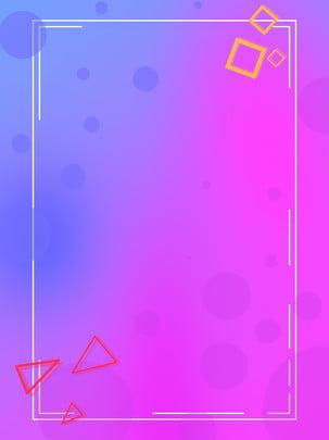 幾何柔色漸變背景 , 幾何, 方框, 柔色 背景圖片
