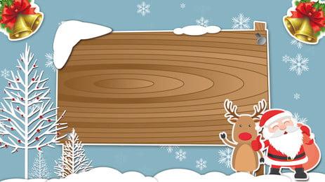 quà tuyết mùa đông màu giáng sinh tuyên truyền nền, Yếu Tố Sinh Nhật, Tài Liệu Giáng Sinh, Giáng Sinh Ảnh nền