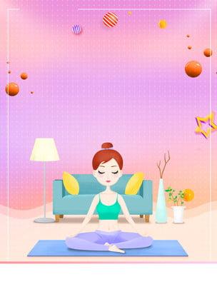 فتاة تمارس تصميم اليوغا الخلفية , التغيير التدريجي, اليوغا, اللون صور الخلفية