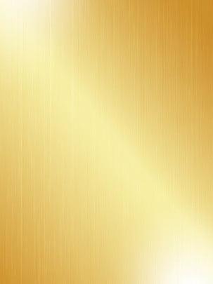 fundo de chapa metal escovado ouro , Ouro, Placa De Metal, Desenho Imagem de fundo