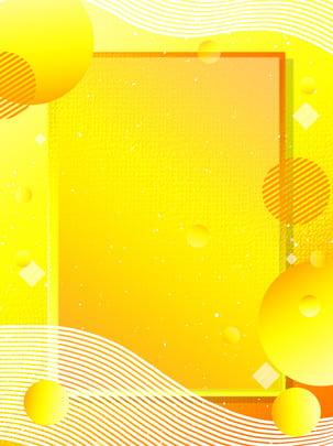 金黃色廣告背景 , 廣告背景, 文藝, 時尚 背景圖片