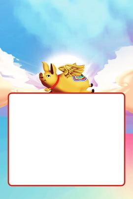 thiết kế nền năm mới của golden pig , Năm Nền Heo, Năm Con Heo, Năm Mới Của Lợn Ảnh nền