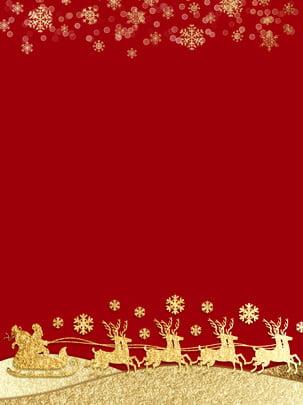 金色聖誕老人趕雪橇聖誕節背景素材 , 金色聖誕背景, 聖誕老人, 聖誕快樂 背景圖片