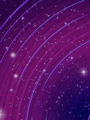 漸變絢麗炫彩星空 , 漸變, 星空, 藍紫 背景圖片