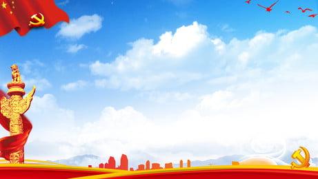 great wall forbidden city nền dưới bầu trời xanh, Loạt, Tuyên Truyền, Ban Triển Lãm Ảnh nền