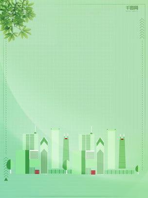 Vật liệu nền thành phố xanh và thân thiện với môi trường Thành Phố Xanh Hình Nền