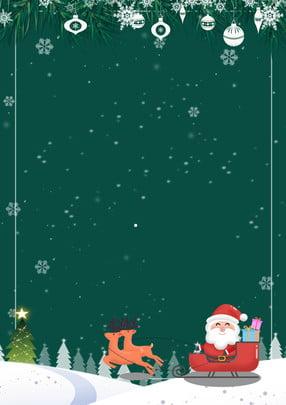 Green christmas trang duy nhất vật liệu nền Nền Xanh Xe Hình Nền