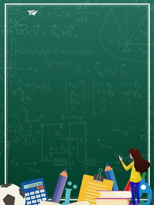 グリーン試験スプリント本黒板背景 , 学び, 先生, 黒板 背景画像