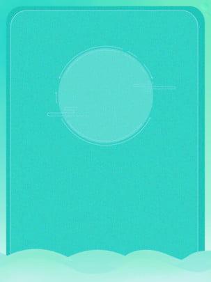 綠色清新簡約主題背景圖 , 綠色背景, 廣告背景圖, 純色背景圖 背景圖片