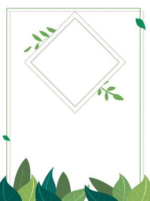 綠葉邊框背景圖 , 邊框, 背景, 綠葉 背景圖片