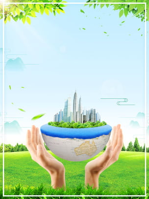 緑の葉、日光、風景、文明都市の背景素材 , 緑の葉, 文明, 美しい家 背景画像