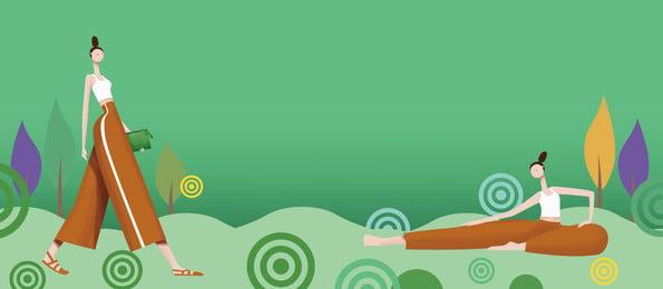 緑の国民健康日バナーの背景 国民健康デー グリーン アウトドア 背景画像
