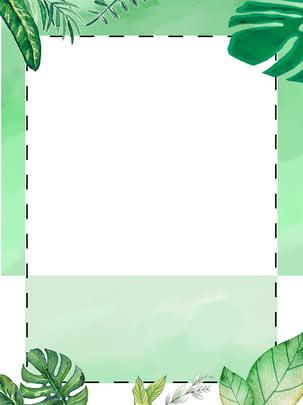 綠植邊框簡約背景 , 綠植邊框, 邊框背景, 植物背景 背景圖片