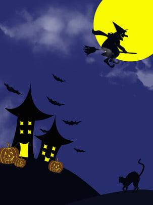 हेलोवीन चुड़ैल कद्दू घर की पृष्ठभूमि हैलोवीन डायन कद्दू पृष्ठभूमि छवि