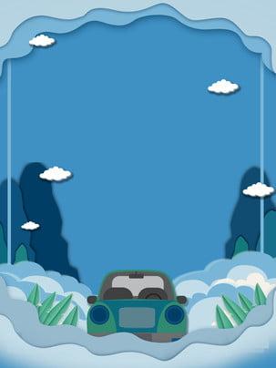 hand drawn car travel advertising background , Advertising Background, Cloud Pile, Cloud Background image