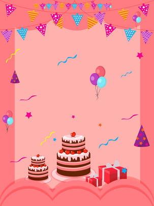 手繪卡通生日會主題蛋糕背景 , 手繪, 卡通蛋糕, 生日會主題 背景圖片