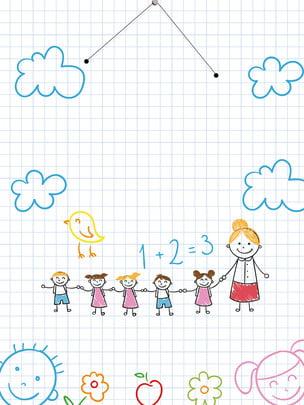 हाथ से तैयार कार्टून बच्चों के विज्ञापन की पृष्ठभूमि , विज्ञापन की पृष्ठभूमि, कार्टून, सुंदर पृष्ठभूमि छवि