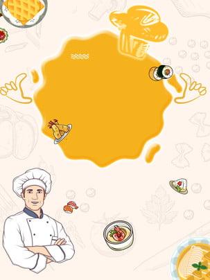 fundo de publicidade comida chef mão desenhada , Publicidade Pequim, Chef, Alimento Imagem de fundo