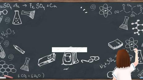 手描き化学ボードブック広告の背景, 広告の背景, 黒板, 教室 背景画像