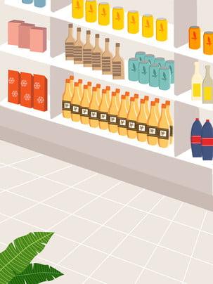 手描きのかわいいスーパーマーケットシーンイラスト背景 , シーンの背景, モールの背景, スーパーマーケットの背景 背景画像