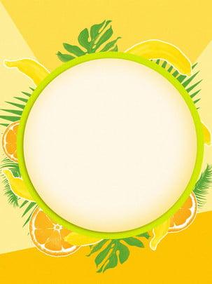 手繪水果橙子香蕉背景 , 水果, 背景, 橙子 背景圖片