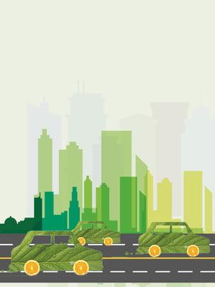 Vẽ tay nền phim hoạt hình màu xanh lá cây Đơn giản An toàn Giao Cáo Bối Giao Hình Nền