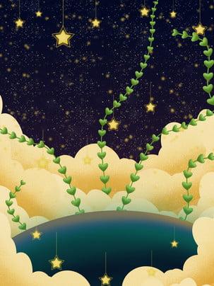 밤 배경 재료 아래 손으로 그린 밤 식물 , 손으로 그린, 어두운 밤, 스타 배경 이미지