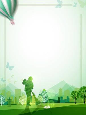 手描きの環境保護労働者の日の緑の都市の背景図 Pspd背景 手絵 環境保護 背景画像