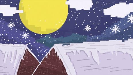 手描きのクリスマスピクセル雪屋根背景素材 手描き ピクセルの背景 スノールーフ 月 星 クリスマスの背景 クリスマスがやってくる クリスマスの背景? クリスマスイブ? サンタクロース? 休日の背景 バックグラウンド 背景素材 広告の背景 手描きのクリスマスピクセル雪屋根背景素材 手描き ピクセルの背景 背景画像