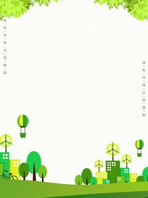 हाथ से पेंट पर्यावरण संरक्षण पृष्ठभूमि सामग्री , हरे पर्यावरण की पृष्ठभूमि की रक्षा करें, पर्यावरण की पृष्ठभूमि, पृष्ठभूमि पृष्ठभूमि छवि