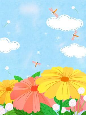 नीले आकाश के नीचे हाथ से पेंट किए फूल बच्चों की दिन पृष्ठभूमि सामग्री , हाथ खींचा हुआ, नीले आकाश की पृष्ठभूमि, Dragonfly पृष्ठभूमि छवि