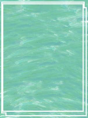 手繪綠色簡約水彩廣告背景 , 水彩, 廣告背景, 海報背景 背景圖片