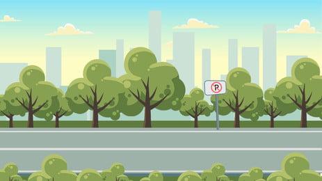 手描きの緑の安全な旅行道路の背景素材, 手描き, グリーンプラント, 道 背景画像
