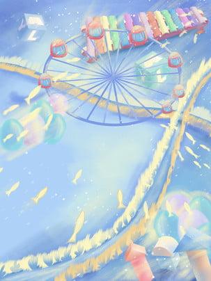 手繪國際兒童日夢幻背影素材 , 手繪, 國際兒童日, 摩天輪 背景圖片