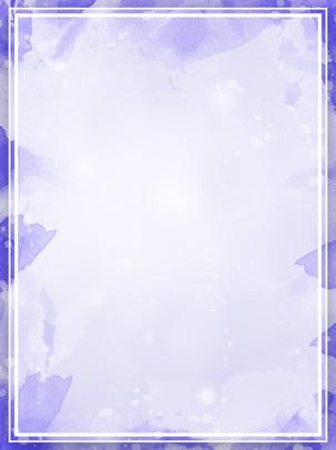 हाथ से पेंट बैंगनी पानी के रंग का छप पृष्ठभूमि , जल रंग की पृष्ठभूमि, स्पलैश बैकग्राउंड, बैंगनी पृष्ठभूमि पृष्ठभूमि छवि