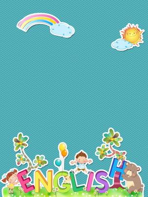 niềm vui của trẻ em tiếng quảng cáo nền , Đám Mây, Quảng Cáo Nền, Cầu Vồng Ảnh nền