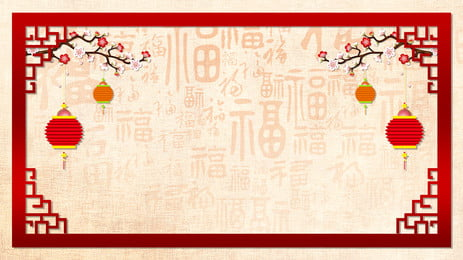 Happy Chinese New Year Paper Cut Wind Vintage Background Design New Year,new Year,spring, Festival, New, Year, Background image