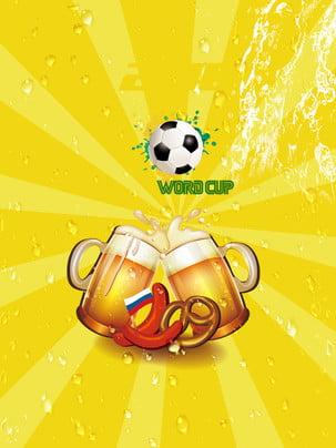 Nền bóng đá quảng cáo vui vẻ Bia Quảng Cáo Hình Nền