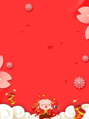 Feliz xiangyun 2019 ano do porco design de fundo novo Xiangyun Flor Fundo Imagem Do Plano De Fundo