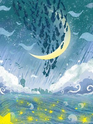 治愈風星河中游動的飛魚手繪背景 , 夢遊仙境, 治愈, 手繪 背景圖片