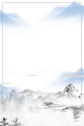 Ink trung quốc phong cách đơn giản năng lượng mặt trời băng giá Mực Phong Cảnh Hình Nền