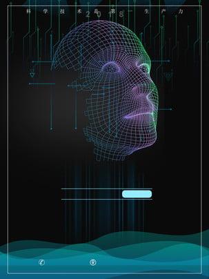 बुद्धिमान चेहरा पहचान विज्ञापन पृष्ठभूमि , विज्ञापन की पृष्ठभूमि, अंधेरे की पृष्ठभूमि, बुद्धिमान पृष्ठभूमि छवि