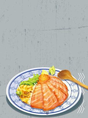 日式三文魚麵條美食背景素材 三文魚 美食 美食psd背景圖庫