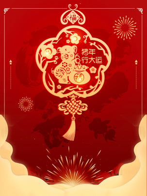 Porco de jin fu xiangyun chinês nó corte papel fogos artifício festivo ano fundo Ano Do Porco Imagem Do Plano De Fundo