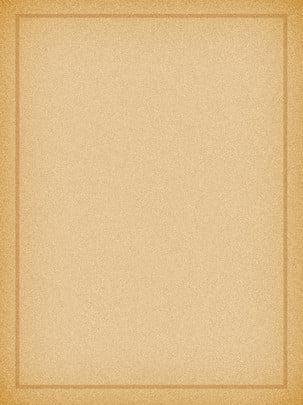 क्राफ्ट पेपर h5 पृष्ठभूमि , क्राफ्ट पेपर, H5, पृष्ठभूमि पृष्ठभूमि छवि