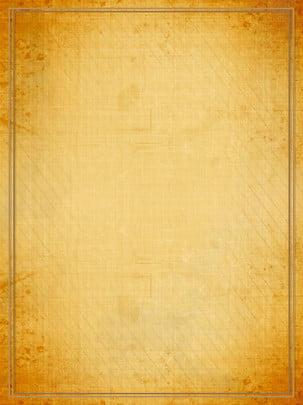 क्राफ्ट पेपर रेट्रो विंटेज बैकग्राउंड , क्राफ्ट पेपर, पुरानी पृष्ठभूमि, उदासीन पृष्ठभूमि पृष्ठभूमि छवि