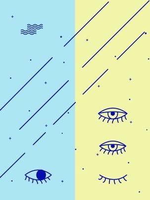 Luz azul amarela padrão geométrico estilo h5 cartaz fundo Luz De Fundo Imagem Do Plano De Fundo