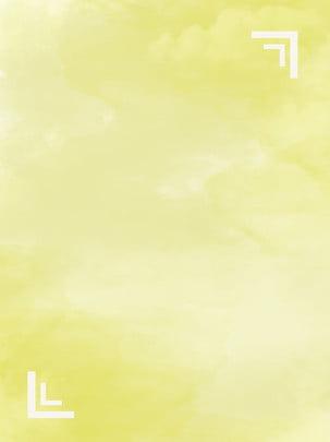 淺黃色漸變簡約水彩潑墨邊框背景 , 水彩, 潑墨, 邊框背景 背景圖片