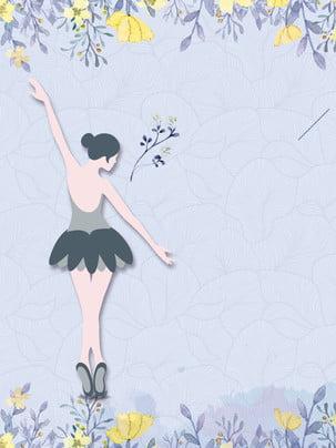 艺文芭蕾少女廣告背景 , 少女, 廣告背景, 手繪 背景圖片