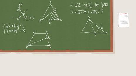 수학 수업 칠판 가르치는 장면 배경, 강의 장면, 배경, 코칭 배경 배경 이미지